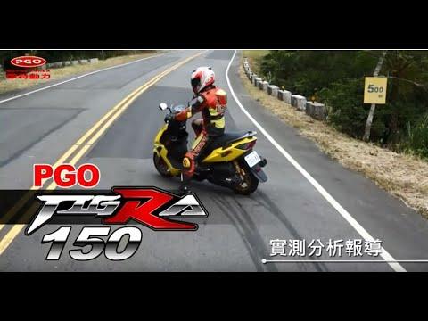 PGO TIGRA 150產品介紹