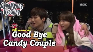 [WGM4] Gong Myung♥Hyesung - Spending Last Time Watching Romantic Movie 20170506