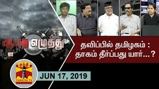 (17/06/2019) Ayutha Ezhuthu : Water Scarcity in TN : who is going to resolve? | Thanthi TV