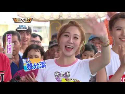 綜藝大集合-20180930 新竹新豐