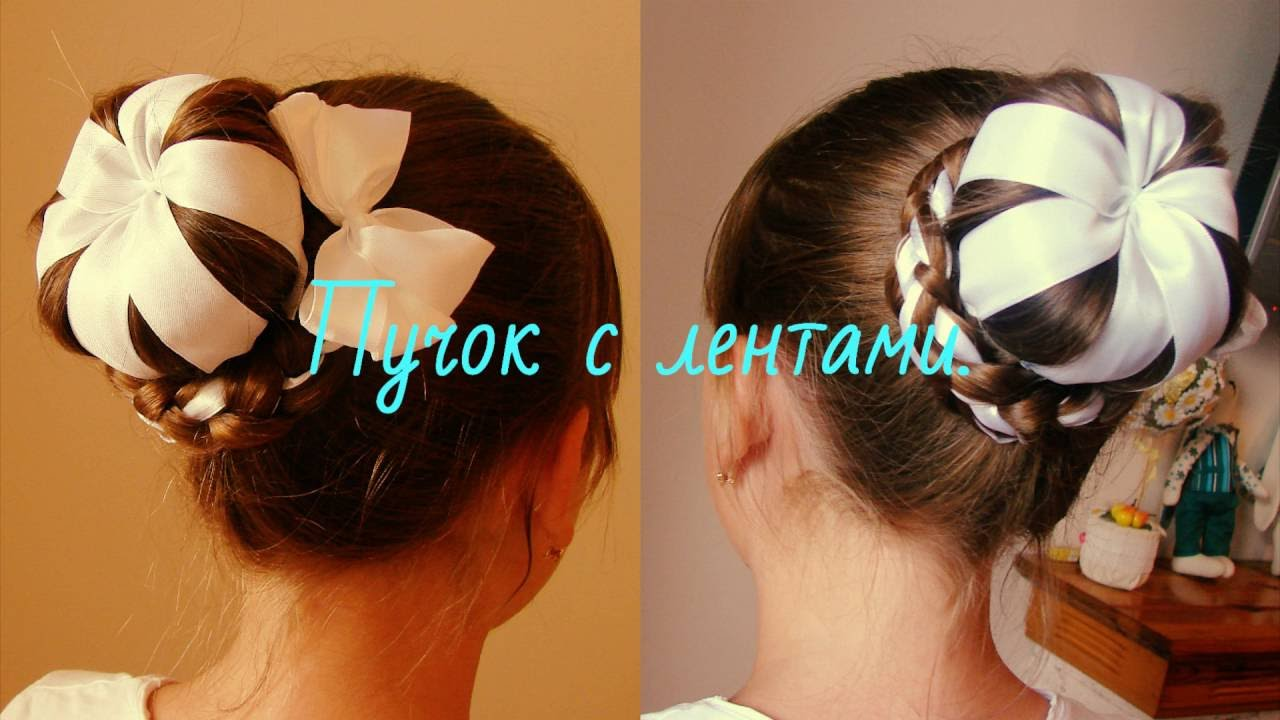 Причёски гульки с лентой