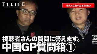 【F1LIFE SP】中国GP質問箱①
