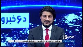Ariana News 06pm News 18 Feb 2019 | آریانانیوز، خبرهای پشتو، ۲۹ دلو ۱۳۹۷