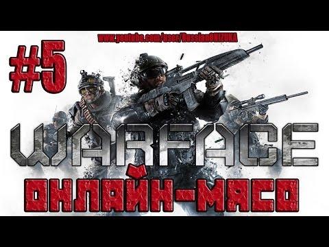 Warface Xbox360(Онлайн-Мясо) #5 - Рембо-Терминатор