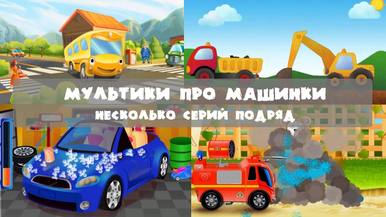 Мультики с песенками про машинки и паровозики для мальчиков 3-4 лет