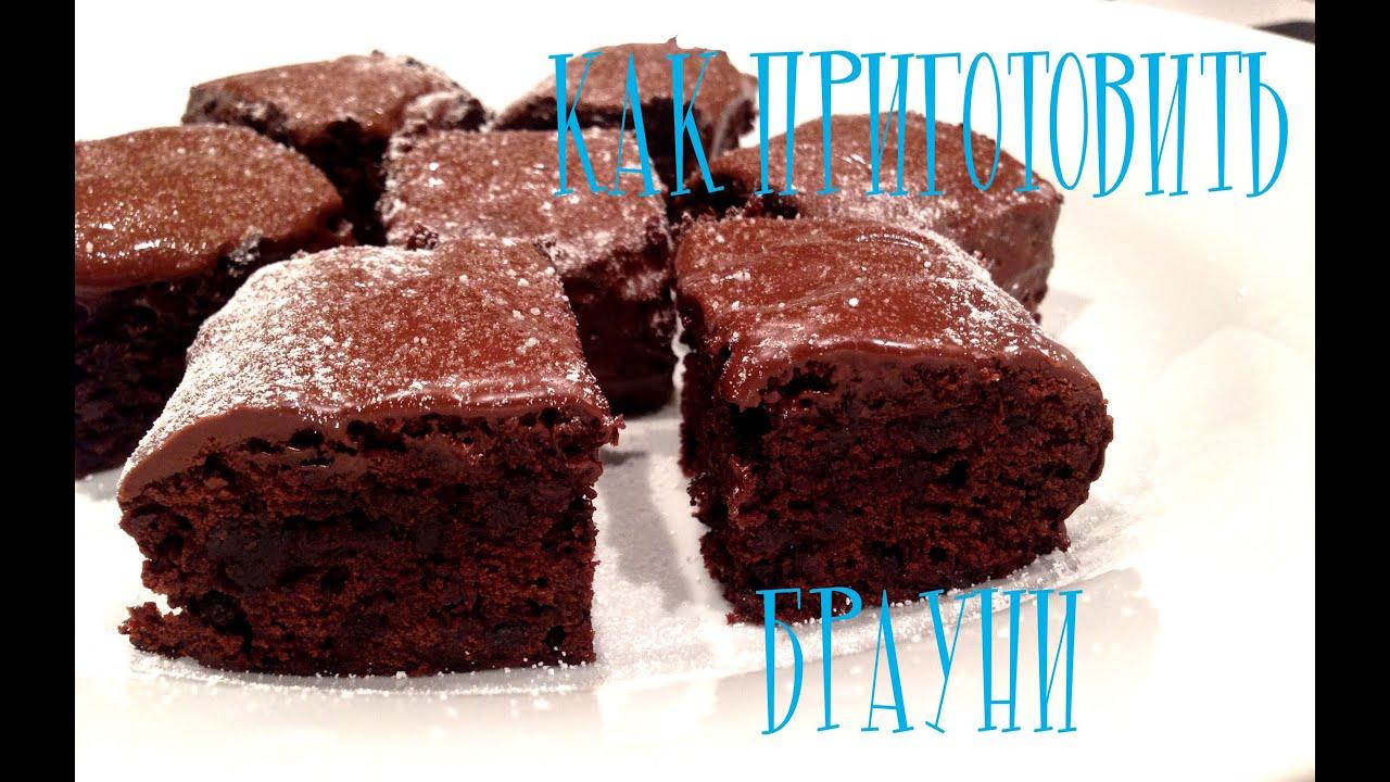Вкусный брауни рецепт 3