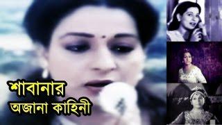 নায়িকা শাবানার অবাক করার মত সেরা ৫ অজানা তথ্য । Bangladeshi Actor Shabana TOP story