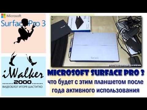 ГаджеТы:что будет с Microsoft Surface Pro 3 после года активного использования