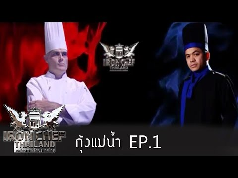 Iron Chef Thailand - Battle Giant Freshwater Prawn (กุ้งแม่น้ำ) 1