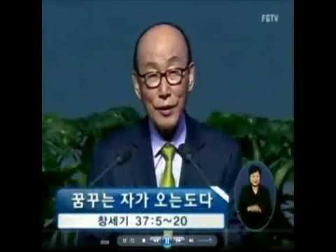Aqui viene el Soñador - Pastor David Yonggi Cho en Español