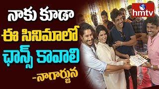 Naga Chatainya, Samantha New Movie Opening By Nagarjuna | #NC17 | Shiva Nirvana | hmtv