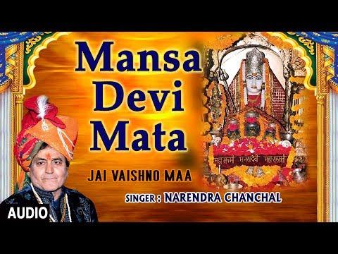 Mansa Devi Mata, Devi Bhajan, NARENDRA CHANCHAL I Jai Vaishno Maa(Mere Dil Mein Tu Hai), Audio Song
