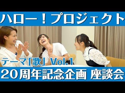 ハロー!プロジェクト 20周年記念企画 「歌」座談会 Vol.1 (09月10日 16:00 / 7 users)
