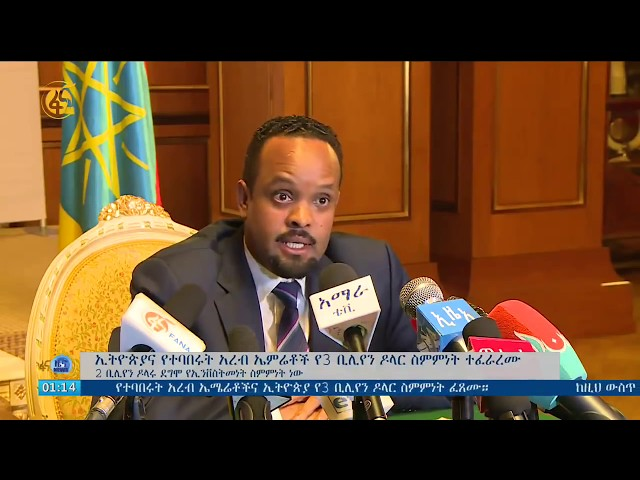 Ethiopia: Commentary on agreement reached between Ethiopia and the United Arab Emirates