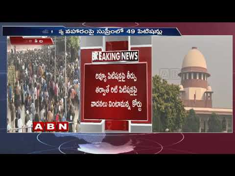 Supreme Court to hear review petitions on Sabarimala verdict today | ABN Telugu