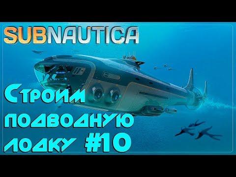 критерии отбора на подводную лодку