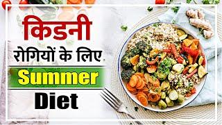 Summer Diet For Kidney Patients | किडनी रोग में गर्मियों में खाएं जाने वाले आहार