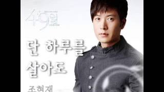 49 Days OST Part 7 - I Can Live For One Day - Instrumental