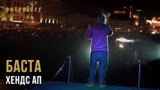 Клип Баста - Хэндс Ап