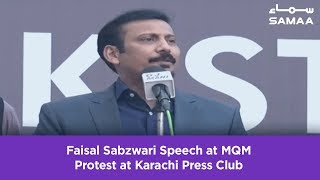 Faisal Sabzwari Speech at MQM Protest at Karachi Press Club | 14 Feb, 2019