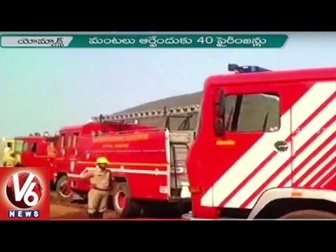 Massive Fire at Biomax Fuels in Visakha Extinguished after 36 hrs | V6 News
