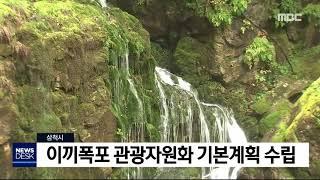 삼척 이끼폭포 관광자원화-일데월투