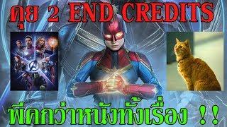 คุย 2 ฉากหลัง End Credits สุดพีค !!! จาก Captain Marvel กัปตัน มาร์เวล