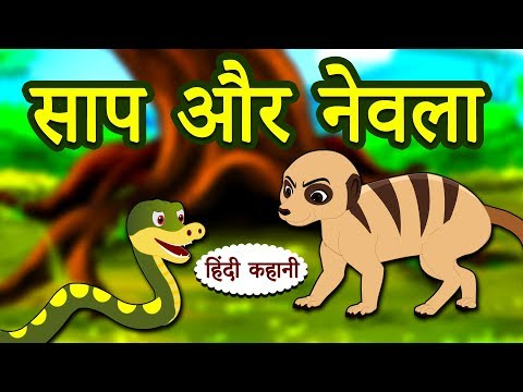 साप और नेवला - Hindi Kahaniya for Kids | Stories for Kids | Moral Stories for Kids | Koo Koo TV thumbnail