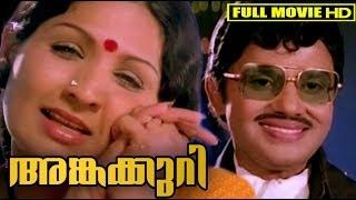 Malayalam Full Movie | Angakkuri Full HD - Jayan, Seema, Sukumaran, Jayabharathi