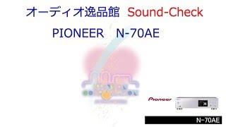 Download Lagu 2017年11月 PIONEER N-70AE こだわり音質チェック Gratis STAFABAND
