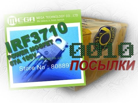 Посылка #00010 Aliexpress - IRF3710 Power MOSFET 57A 100V