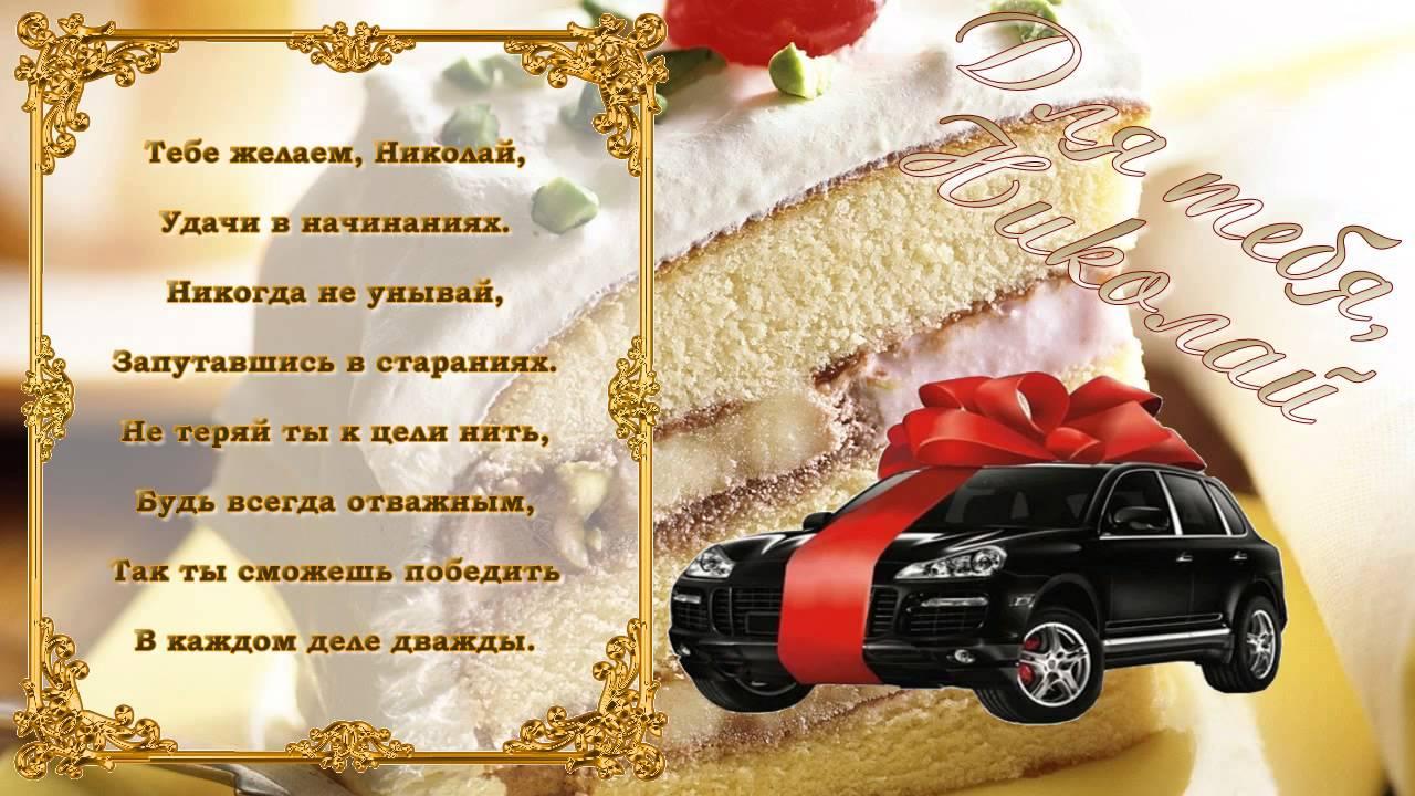 С днём рождения николай поздравления