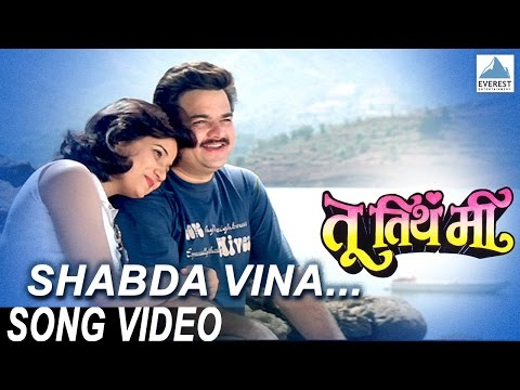 Shabda Vina | Marathi Movie Tu Tithe Mee | Mohan Joshi | Marathi Song video