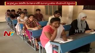 TSPSC Removes 67 Questions from Gurukul Principal Exam || ఆభాసుపాలైన తెలంగాణ పబ్లిక్ సర్వీస్ కమిషన్