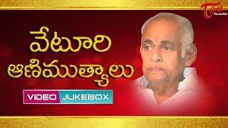 Veturi Sundararama Murthy Super Hit Telugu Songs Jukebox