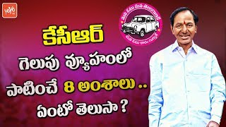 CM KCR Different Political Strategies on Telangana Elections | KTR | Harish Rao
