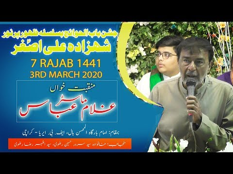 Manqabat | Master Ghulum Abbas  | Jashan-e-Babul Hawaij - 7 Rajab 2020 - Imam Bargah Al Mohsin Hall
