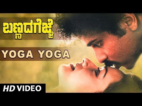 Yoga Yoga Song | Bannada Gejje Kannada Movie Songs | Ravichandran, Amala video