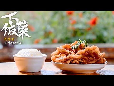 陸綜-下飯菜