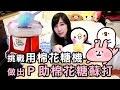 挑戰用棉花糖機 - 做出卡娜赫拉的P助棉花糖蘇打!| 安啾 (ゝ∀・) ♡