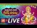 Ganesh Songs 2018 LIVE | Ganesh Chaturthi Special Songs | Vinayaka Chavithi Songs 2018 | YOYO TV