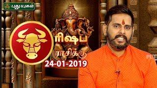 ரிஷப ராசி நேயர்களே! இன்றுஉங்களுக்கு…| Taurus | Rasi Palan | 24/01/2019