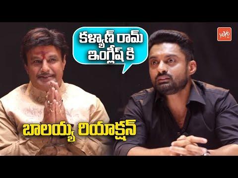 Balakrishna Reaction For Kalyan Ram English | NTR Biopic Team Interview | Tollywood | YOYO TV