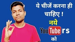 5 Tips for New YouTubers | Must Watch