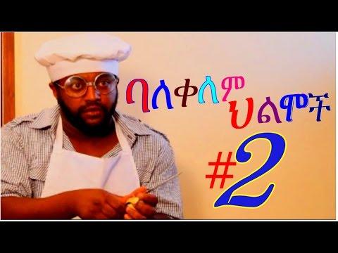 Balekelem Hilmoch 2 (Ethiopian Movie)