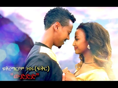 Fikremariam Gebru - Wuded (ውድድድ) - New Ethiopian Music 2016 (Official Video)