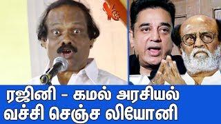 ரஜினி - கமல் கலாய்த்த லியோனி | Leoni Funny Speech About Rajini Kamal Politics | Sridevi