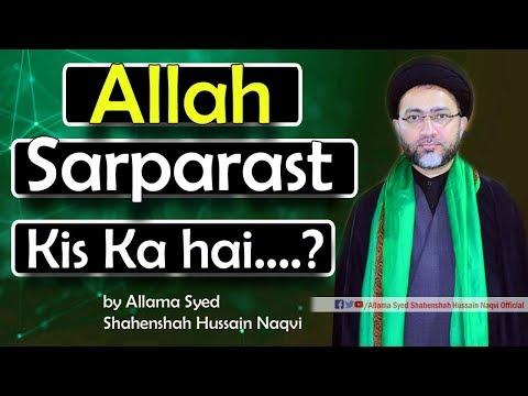 Allah Sarparast kis ka hai....? by Allama Syed Shahenshah Hussain Naqvi
