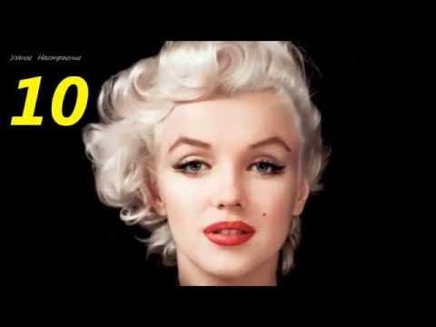 Мерлин Монро! 10 интересных фактов!!!