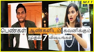 First 7 things GIRLS notice at your FIRST-MEET | Mens Fashion Tamil